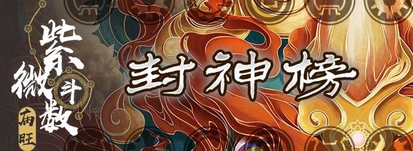 紫微斗数封神榜 -14- 天相星