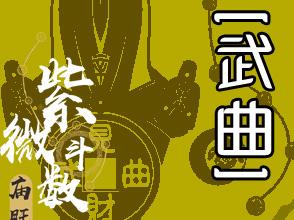 紫微斗数封神榜 -15- 武曲星...