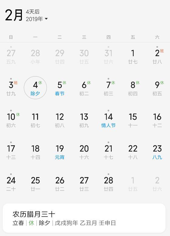 错过3天再等一年,速来取辰星网年卦立春卦