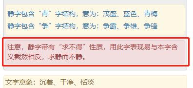 小别姑苏姓名分析系统开发进度(至