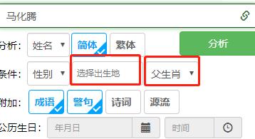 小别姑苏姓名分析系统开发进度(至10月23日)